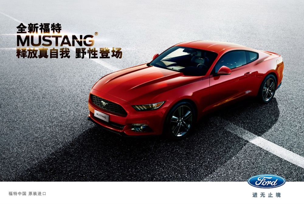 2015 Ford Mustang China Print Ad